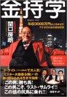 金持学(かねもちがく)—年収3000万円以上をめざすアナタのための成功哲学