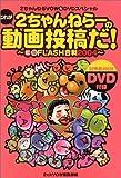 2ちゃんねるVOW(4)DVDスペシャル これが2ちゃんねらーの動画投稿だ! ~紅白FLASH合戦2004~