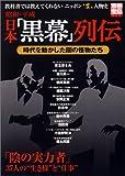 時代を動かした闇の怪物たち 昭和・平成 日本「黒幕」列伝