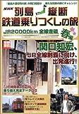 列島縦断 鉄道乗りつくしの旅 JR20000km全線走破 春編  別冊宝島