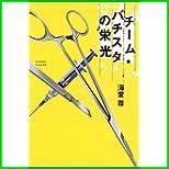 田口・白鳥シリーズ 1~4 巻