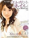 松下美智子のエレガントネイル―アート&DVDレッスン
