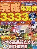 完成年賀状3333枚 2007年版 (2007)