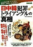 日中韓犯罪トライアングルの真相―日本列島を喰いモノにする、韓国人、中国人、そして日本人