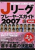 Jリーグプレイヤーズガイド 2007 (2007)