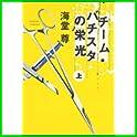 チーム・バチスタの栄光 (宝島社文庫) (8 クリップ)