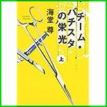 チーム・バチスタの栄光 (宝島社文庫) 上下 巻