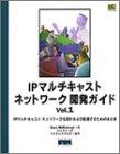 IPマルチキャストネットワーク開発ガイド〈Vol.1〉IPマルチキャストネットワークを設計および配備するための手引き