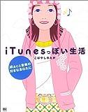 iTunesっぽい生活—Macと音楽の好きなあなたに