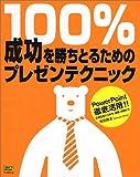 100%成功を勝ちとるためのプレゼンテクニック—PowerPoint徹底活用!!企画立案から、制作、実施、評価まで