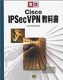 実践 Cisco IPsecVPN教科書