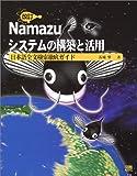 ○Namazu システムの構築と活用