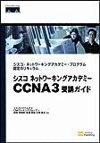 シスコ ネットワーキングアカデミー CCNA 3 受講ガイド シスコ・ネットワーキングアカデミー・プログラム認定カリキュラム
