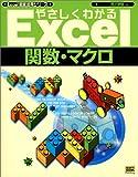 やさしくわかるExcel関数・マクロ