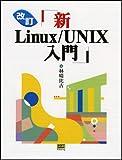 ○新Linux/UNIX入門