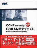 CCNP Self‐Study:BCRAN認定テキスト 第2版