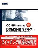 CCNP Self‐Study:BCMSN認定テキスト—CCNP BCMSN試験対応セルフスタディガイド