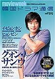 韓国ドラマ通信 2006 Spring