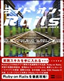 △ライド・オン・Rails