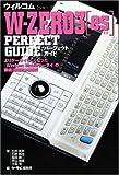 ウィルコム W-ZERO3[es] PERFECT GUIDE PERFECT GUIDEシリーズ