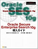Oracle Secure Enterprise Search 10g 導入ガイド