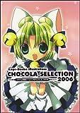 コゲどんぼ画集CHOCOLAセレクション2006