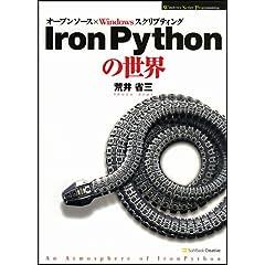 IronPython の世界