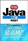 △明解Java 入門編