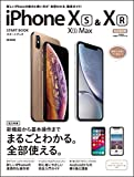 iPhone XS/XS Max & XRスタートブック (SB MOOK)