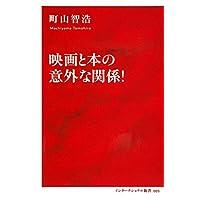 映画と本の意外な関係! (インターナショナル新書)