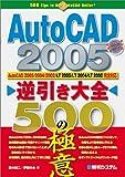 AutoCAD2005逆引き大全500の極意