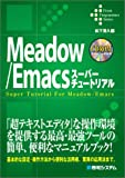 △Meadow/Emacs スーパーチュートリアル