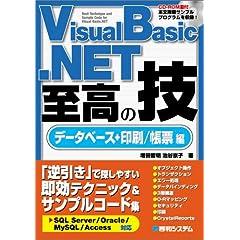 Visual Basic NET 至高の技 データベース 印刷 帳票編