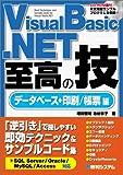 Visual Basic .NET 至高の技 データベース+印刷/帳票編