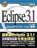 ◎Eclipse3.1によるJavaアプリケーション開発