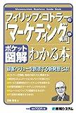 ポケット図解 フィリップ・コトラーの「マーケティング論」がわかる本