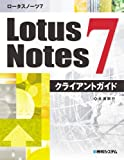 ○LotusNotes7 クライアントガイド