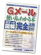 ポケット図解 Gメールの使い方がわかる本