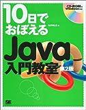 10日でおぼえるJava入門教室 第2版