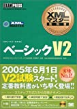 XMLマスター教科書 ベーシックV2