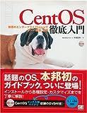 △CentOS徹底入門