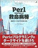 △Perl救命病棟