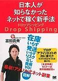 日本人が知らなかったネットで稼ぐ新手法 ドロップシッピング