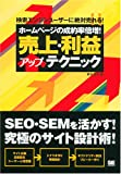 ホームページの成約率倍増!! 売上・利益アップテクニック