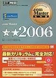 .com Master教科書 .com Master★★2006