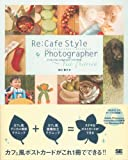 Re:Cafe Style Photographer Via France �`�f�W�J���ł������ȃ|�X�g�J�[�h���ł���{�`