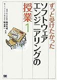ずっと受けたかったソフトウェアエンジニアリングの授業(1)(鶴保 征城/駒谷 昇一)