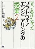 ずっと受けたかったソフトウェアエンジニアリングの授業(2)(鶴保 征城/駒谷 昇一)
