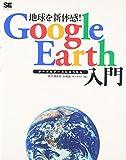 地球を新体感!Google Earth入門