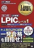 ○Linux 教科書 LPICレベル1